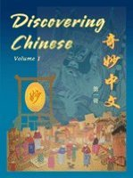 Discovering Chinese Textbook 1