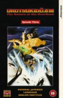 Urotsukidoji III - The Return Of The Overfiend: Episode 3 [VHS]